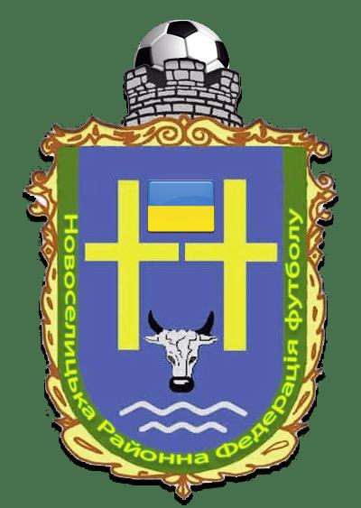 Новоселицька районна Федерація футболу